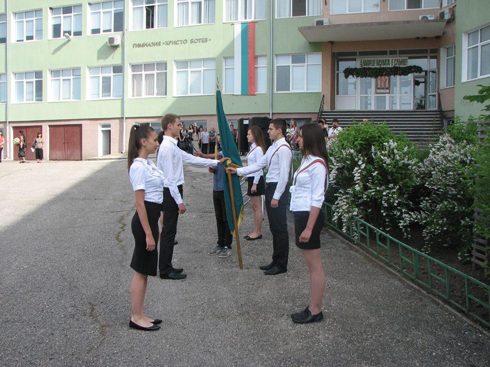 Знамената група